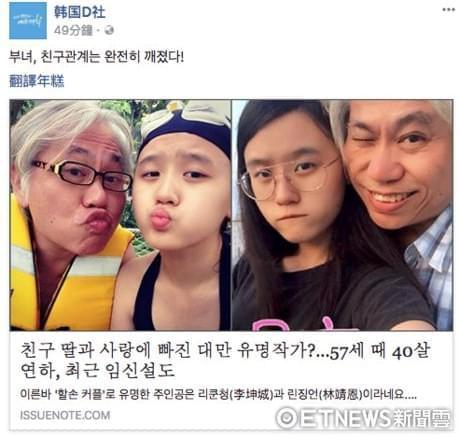 爷孙恋林靖恩李坤城登韩媒 韩网友傻眼:疯了吧