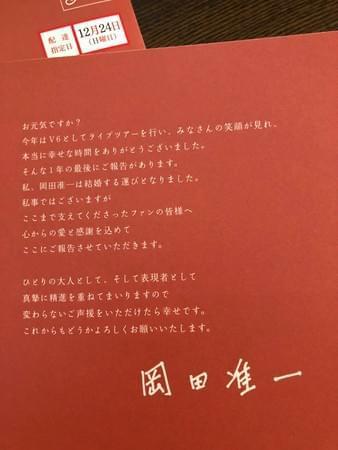 冈田准一透过V6官方会员俱乐部,向歌迷报告喜讯。