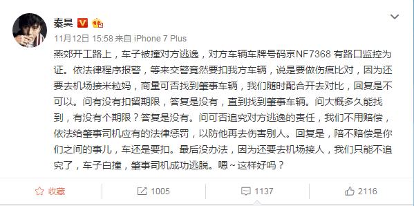 秦昊的车被撞对方逃逸 发文质疑交警处理流程