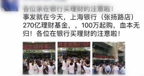 大批投资人围聚上海银行到底咋回事?阜兴系私募跑路发酵,投资人闹到托管行,看上海银行紧急回应