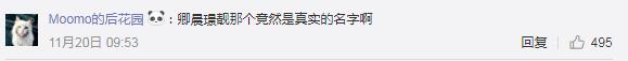 """通缉令上高颜值女嫌疑人""""卿晨�Z靓""""火了 网友:卿本佳人奈何做贼"""