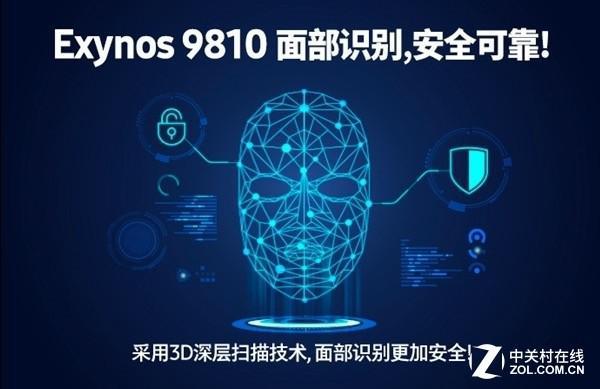 三星披露Exynos 9810细节:支持3D面部识别
