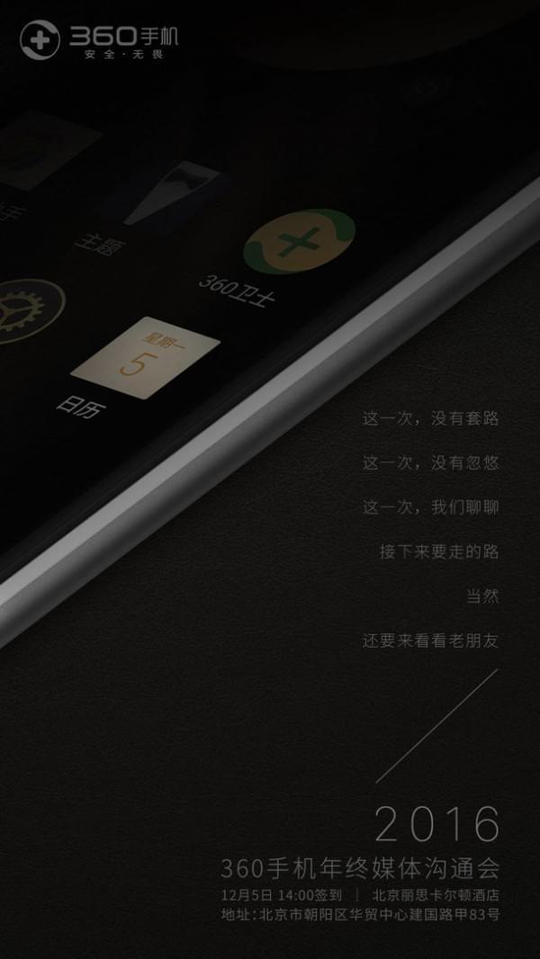360将于12月5日召开媒体沟通会 N4S骁龙版灰色有望亮相的照片 - 2