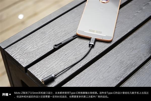 联想Moto Z国行开箱:3999元今日开卖的照片 - 6