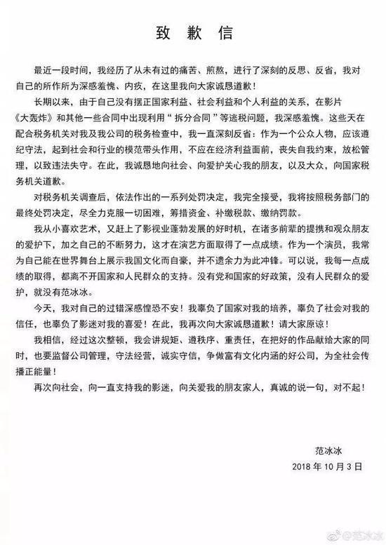 ▲范冰冰发表致歉信 图片来源:范冰冰微博截图。