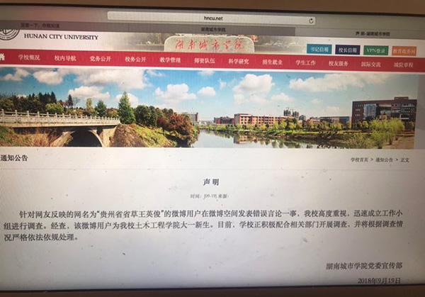 高校新生网上发布不当言论 校方和警方介入调查