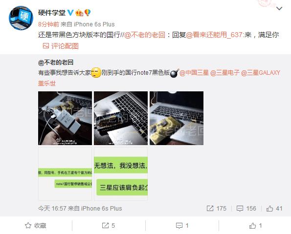 国行Galaxy Note 7第四炸竟是不会炸的版本的照片 - 1