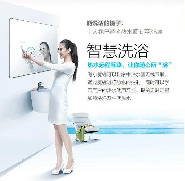 """""""浴室神器""""海尔魔镜开卖:23.6寸/IP66防水防雾的照片 - 5"""