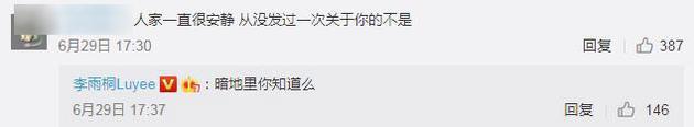 李雨桐称未收到薛之谦一毛钱 否认卖亲密照已报警