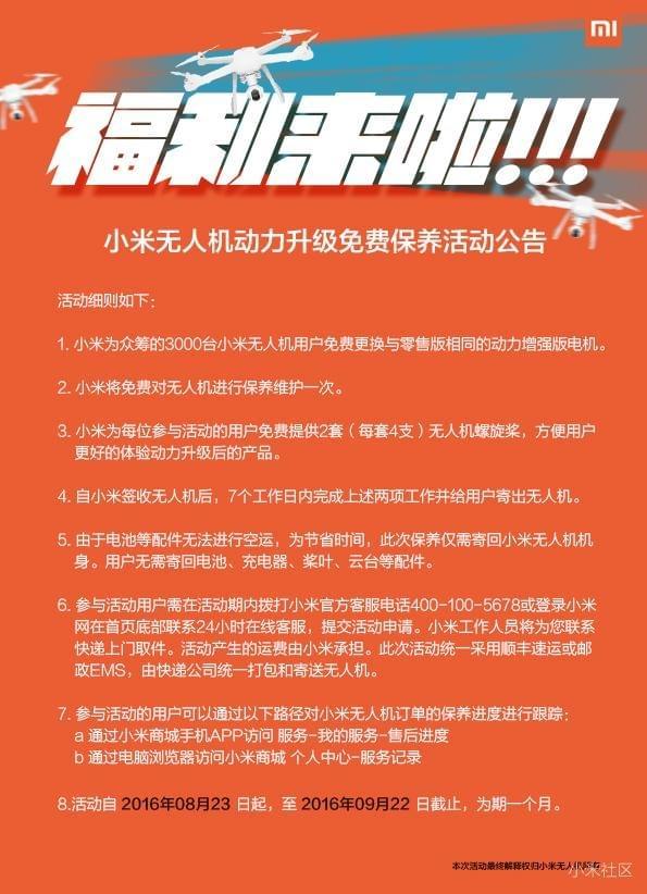 """小米无人机发布""""升级保养活动公告"""" 将更换""""动力增强版电机""""的照片 - 1"""