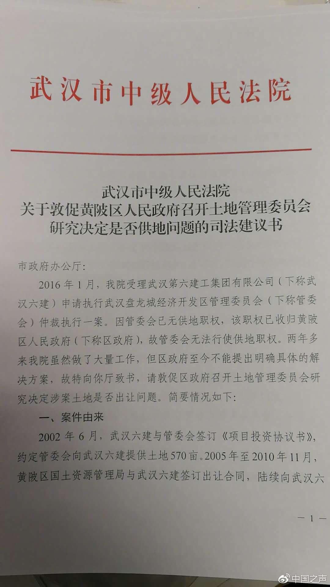 武汉黄陂区政府被指当老赖 上级法院开百万罚单