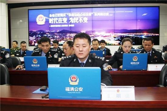 福清市公安局局长做客微访谈 与网友话改革