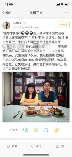 5名北京游客徒步滇藏失联 2人系北京移动员工