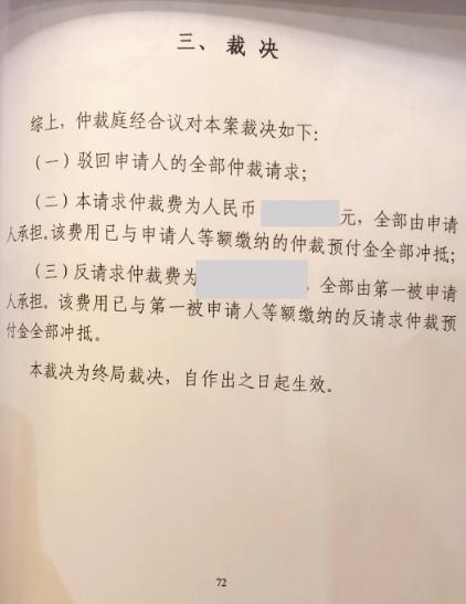 """19""""裁决书""""又现罗生门-图2.png"""