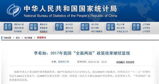 中国二孩出生数超一孩 为何年轻人连一孩都不想生