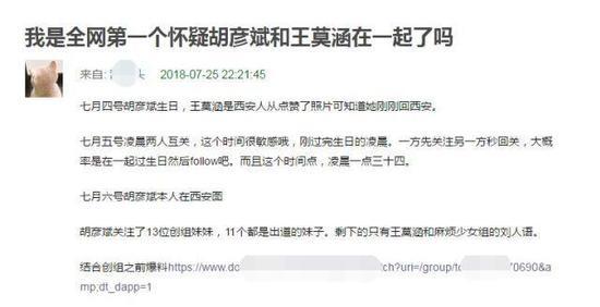 否认与郑爽复合 胡彦斌被爆有新女友