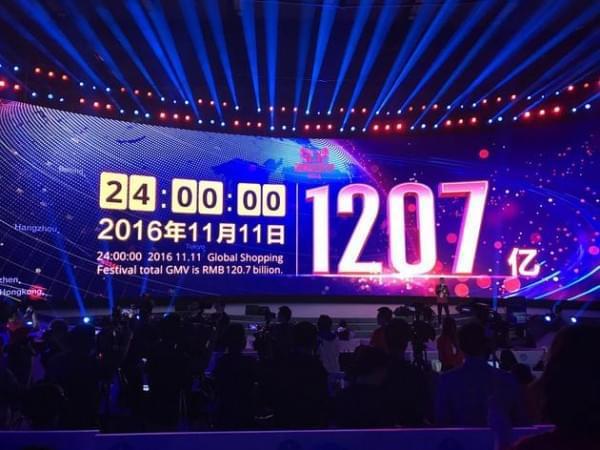 2016天猫双十一当天交易额超1207亿元 无线成交占比近82%