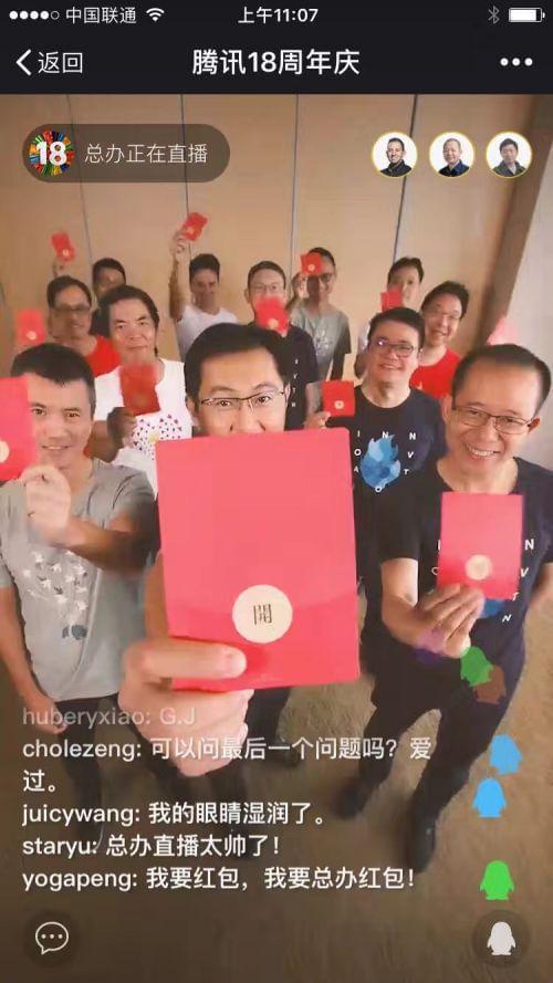 双十一腾讯过18岁生日:马化腾在公司疯狂发红包的照片 - 2