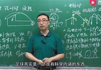 """""""网红""""老师李永乐:如何用数学的方法找到真命天子"""