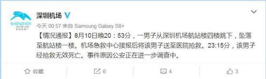 深圳机场通报:一男子从航站楼四楼跳下,送医后不治身亡
