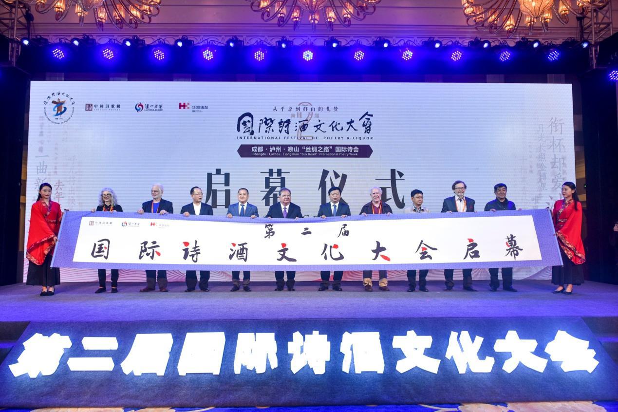 八国诗人共享诗韵酒香,第二届国际诗酒文化大会启幕