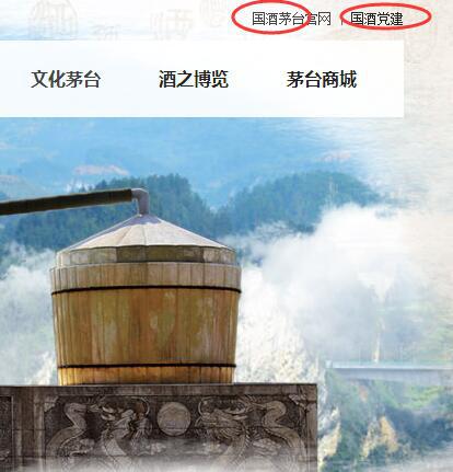 茅台官网首页10处国酒标识 李保芳道歉缺诚意?