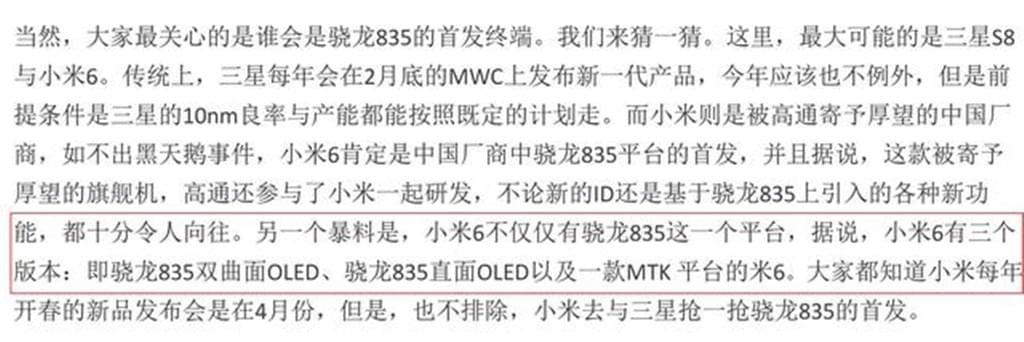 小米6将于3月发布 低配版1999元 搭载联发科X30的照片 - 3