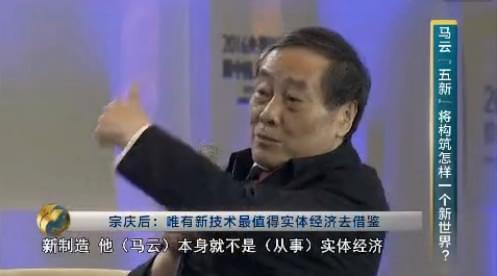 """宗庆后炮轰马云""""五新"""":除了新技术 全是胡说八道的照片 - 4"""