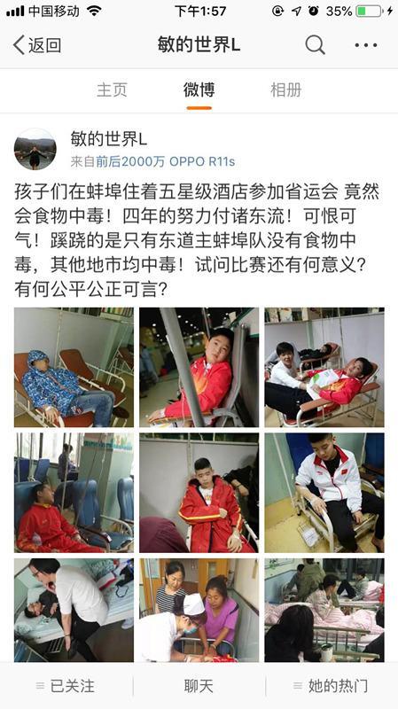 安徽省运会多名运动员食物中毒?当地食药监局回应
