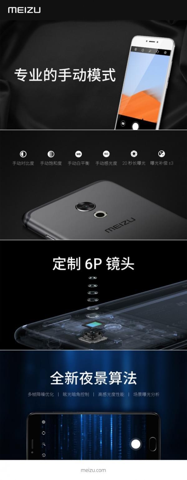 魅族发布PRO 6s 首次搭载光学防抖功能 售价2699元的照片 - 5