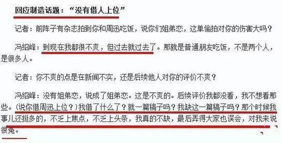 冯绍峰竟有11任绯闻女友,赵丽颖真的不介意吗?
