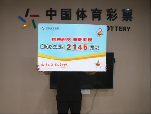 襄阳2145万得主火速领奖 中奖者捐10万