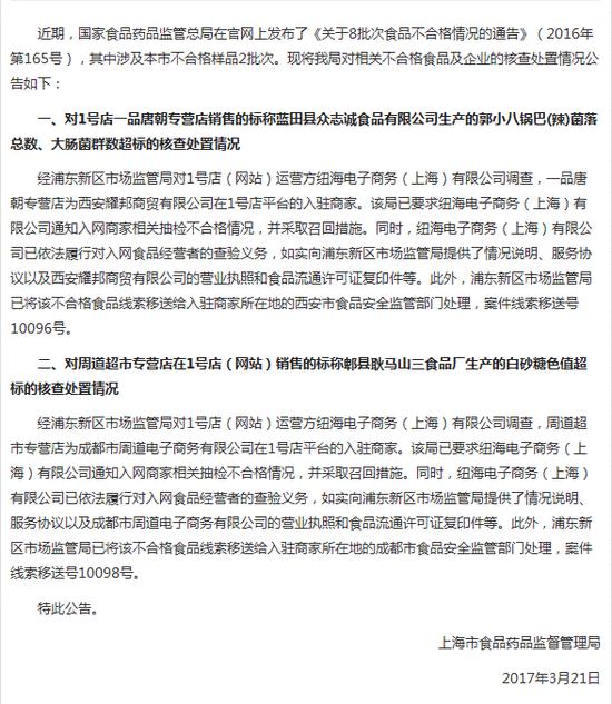 上海通告2批次不合格食品核查处置情况 涉1号店两家专营店