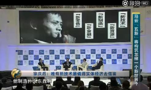 """宗庆后炮轰马云""""五新"""":除了新技术 全是胡说八道的照片 - 5"""