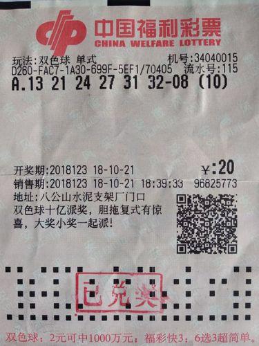 安徽淮南彩民中10注双色球二等奖 揽金275万元