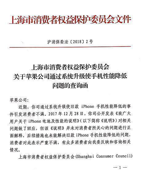 因降速门 上海消保委要求苹果限期答复4个问题