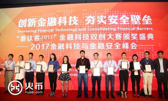 """火币网获""""番钛客2017""""金融科技安全技术创新奖"""