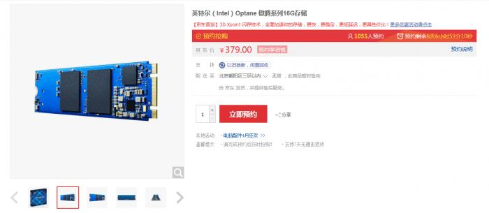 Intel傲腾闪存加速盘国内首发开卖:16GB/379元的照片 - 3