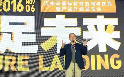 俞敏洪:做好中国少年 迈向世界公民--迈格森五