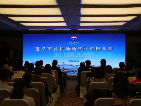 茅台机场通航推介会在京举行