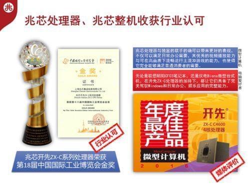 深度揭秘:中国自己的X86处理器技术源自何方的照片 - 22