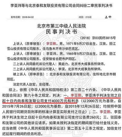 李亚鹏被判赔偿人民币4000万元
