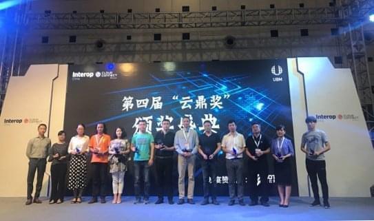 """2017年第四届""""云鼎奖""""重磅揭晓 创新企业战绩骄人"""