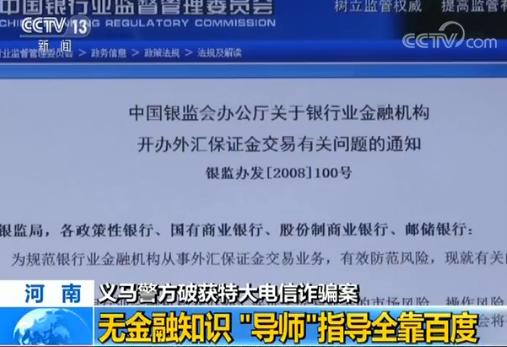 警方破获六千万特大电信诈骗案 受害人达600余人