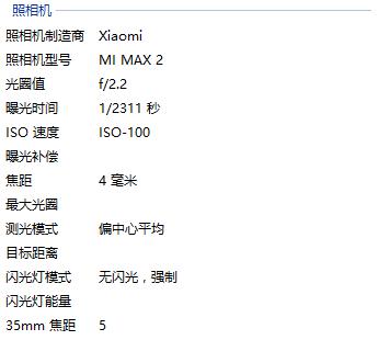 续航神机 小米Max 2样张首曝 大升级的照片 - 2