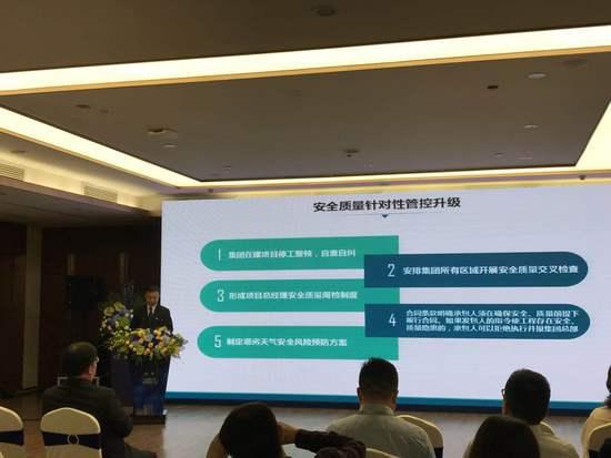 碧桂园:安全质量针对性管控升级 采取五大措施