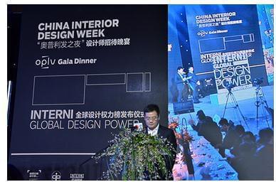INTERNI全球设计权,produceoffrance力榜发布仪式,奥普利发在见证