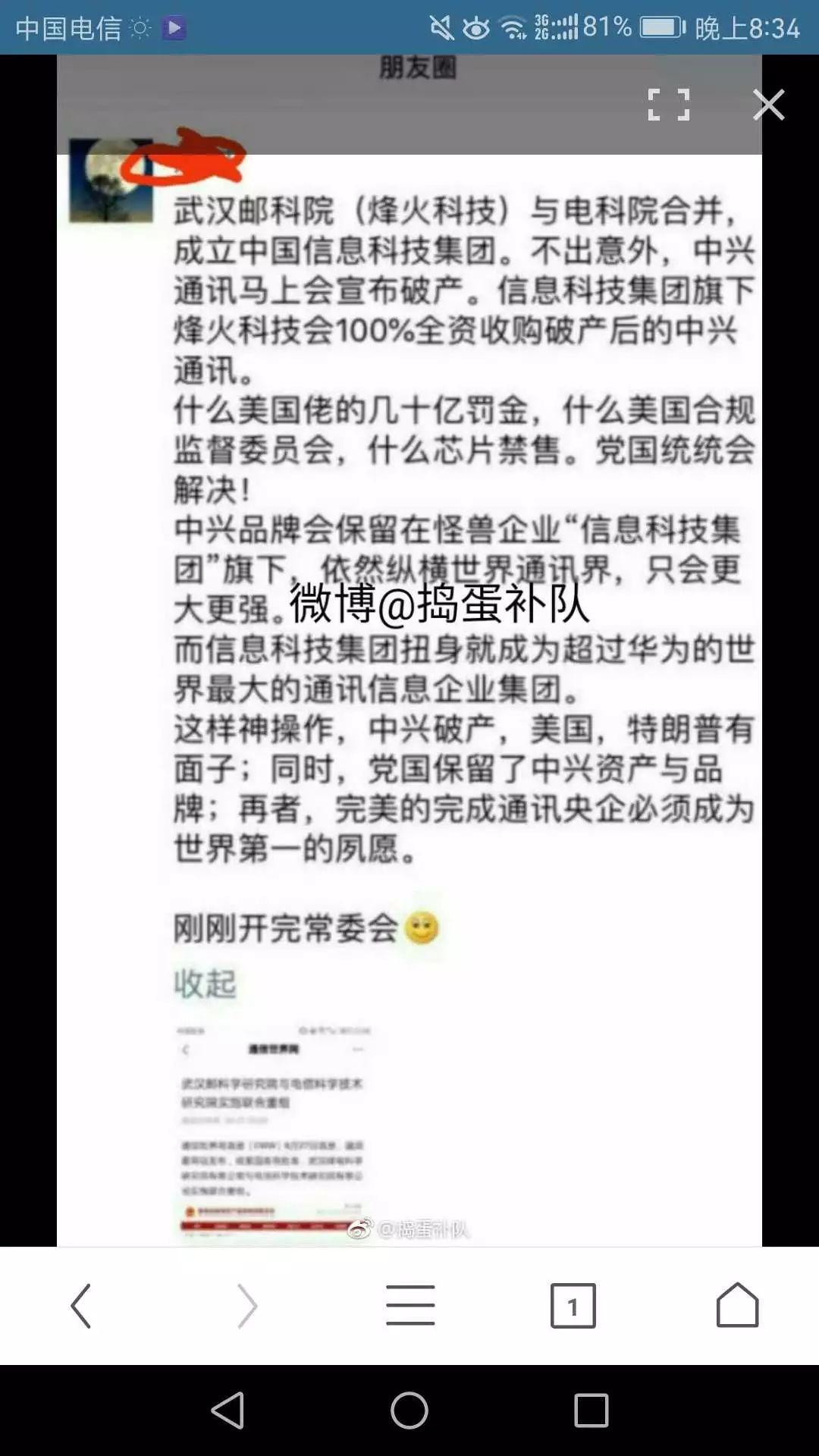 传中兴通讯破产重组 中兴副总裁:谣言止于智者