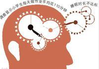 一项抽样调查显示 九成小学生还是得多睡会儿