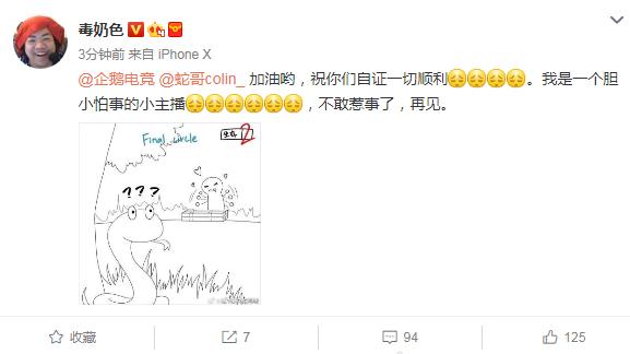 绝地求生:黄旭东吐槽企鹅电竞 疑遭公关被迫删博